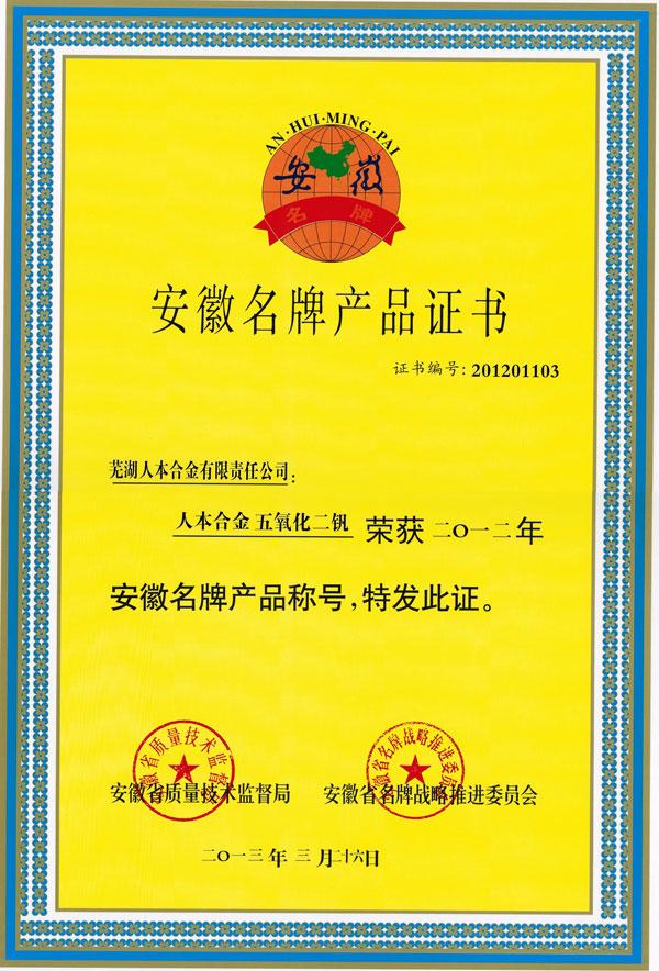 安徽名牌产品证书