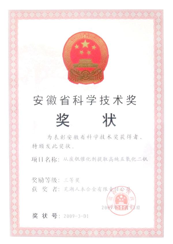 安徽省科学技术奖